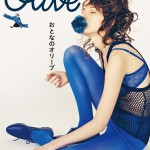 GINZA × Olive Special Issue『おとなのオリーブ2015』