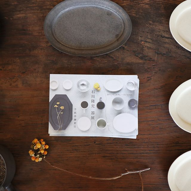 今日は長谷にできた手紙舎さんで開催中の石川隆児さんの器展へ。カップもお皿も素敵すぎました。 (Instagram)