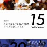 人生を豊かにするレシピブック。渡辺康啓 著『5分/15分/30分の料理 シンプルで美しい68の皿』