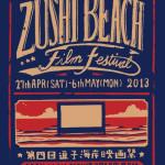海辺で映画鑑賞!『逗子海岸映画祭』
