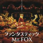 出産後はじめての映画は『ファンタスティック Mr.FOX』