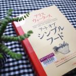 「オーガニック料理バイブル」アリスウォータース著『アート オブ シンプル フード』