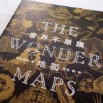 佐藤健寿「世界不思議地図 THE WONDER MAPS」