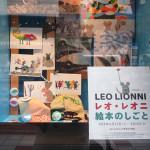 息子と一緒に読みたい絵本『レオ・レオニ 絵本のしごと』展