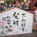 8月5日は発酵の日「大船観音発酵夏祭」に行ってきました!