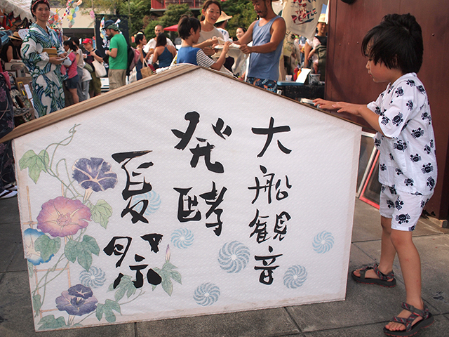 大船観音発酵夏祭