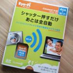 ブロガーにはとっても便利なSDカード『Eye-Fi』