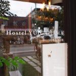 鎌倉案内・朝ごはんも昼ごはんもおいしい!六地蔵「Hostel YUIGAHAMA + SOBA BAR(ふくや)」