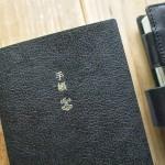 ほぼ日手帳2014英語版『Hobonichi Planner』届きました