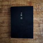 ほぼ日手帳2013英語版『Hobonichi Planner』届きました