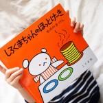 双子の息子と読みたい絵本