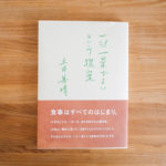 土井義晴「一汁一菜でよいという提案」で毎日の食事が楽になりました