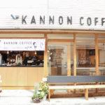 鎌倉案内・長谷にできた名古屋のKANNON COFFEEに行ってきました!
