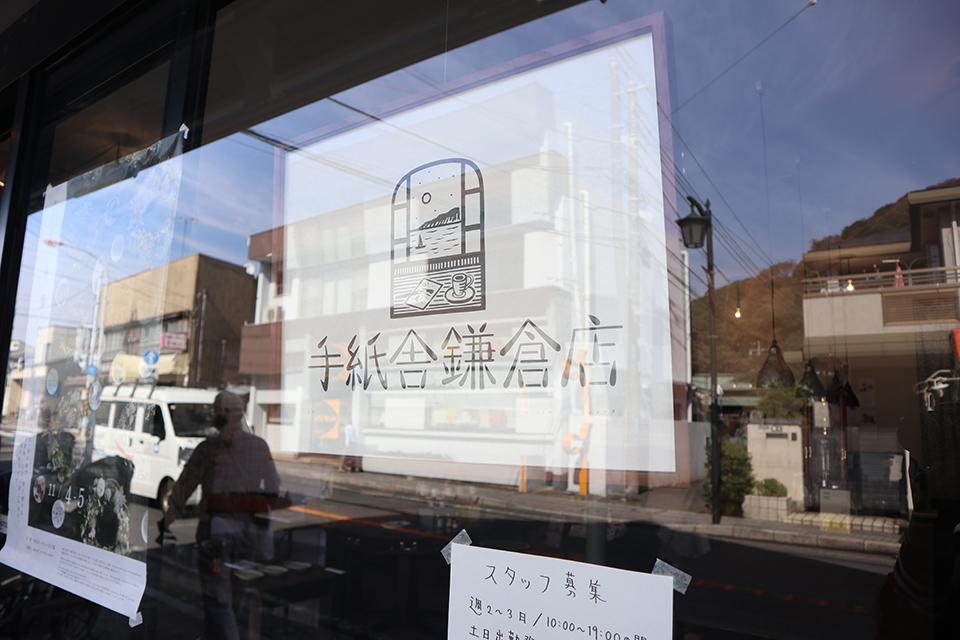 手紙舎鎌倉店